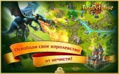 Солдатики 3: Средневековье / Toy defense 3: Fantasy (2014) Android