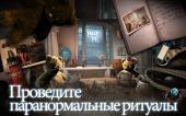 Тайны дома с привидениями (2013) Android