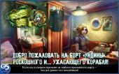 Проклятый корабль / The cursed ship (2014) Android