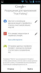 Реальная рыбалка Full (2014) Android