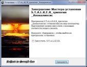 "S.T.A.L.K.E.R. - Трилогия ""Апокалипсиса"" (2011) PC   RePack by SeregA-Lus"