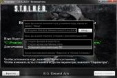 S.T.A.L.K.E.R.: Shadow of Chernobyl - Истинный путь (2011) PC | RePack от R.G. Element Arts