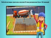 Маленькие строители (2015) Android