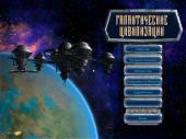Галактические Цивилизации  / Galactic Civilizations  (2004) PC