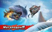 Hungry Shark Evolution (2015) Android