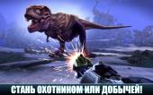 Dino Hunter: Deadly Shores (2015) Android
