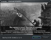 S.T.A.L.K.E.R.: Call of Pripyat - Призраки прошлого (2015) PC | RePack by SeregA-Lus