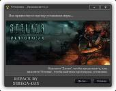 S.T.A.L.K.E.R.: Shadow of Chernobyl - Равновесие (2015) PC | RePack by SeregA-Lus