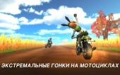 Rush Star - Bike Adventure (2015) Android