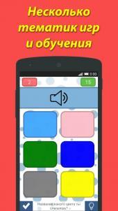 Обучайся, играй, развивайся! (2015) Android