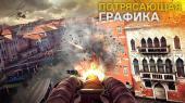 Modern Combat 5: Затмение / Modern Combat 5: Blackout (2015) Android