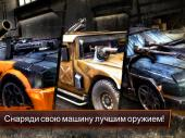 Death Race: Игра! (2015) Android