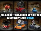 Top Gear: Caravan Crush (2015) Android