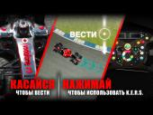 F1™ Challenge (2015) Android