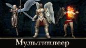 Angel Sword (2015) Android