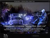 S.T.A.L.K.E.R.: Call of Pripyat - Золотой Обоз. [часть 1-я] (2015) PC | RePack by SeregA-Lus