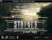 S.T.A.L.K.E.R. Чистое небо / S.T.A.L.K.E.R. Сlear Sky (2008) PC | Repack от BTclub