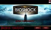 BioShock Remastered (2016) PC   RePack от =nemos=