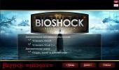 BioShock 2 Remastered (2016) PC | RePack от =nemos=