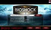 BioShock Remastered (2016) PC | RePack от =nemos=