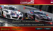 Project CARS 2: Deluxe Edition (2017) PC | RePack от =nemos=
