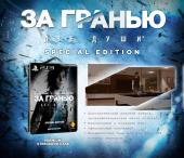 За гранью: Две души / Beyond: Two Souls. Special Edition (2013) PS3 | RePack by PURGEN