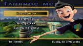 В гости к Робинсонам / Disney's Meet the Robinsons (2007) PC | RePack от Yaroslav98